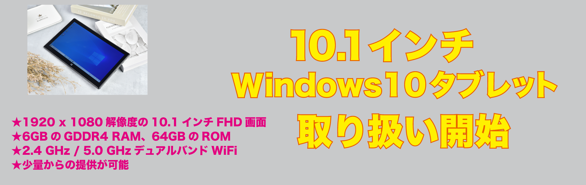 10.1インチwindows10タブレット