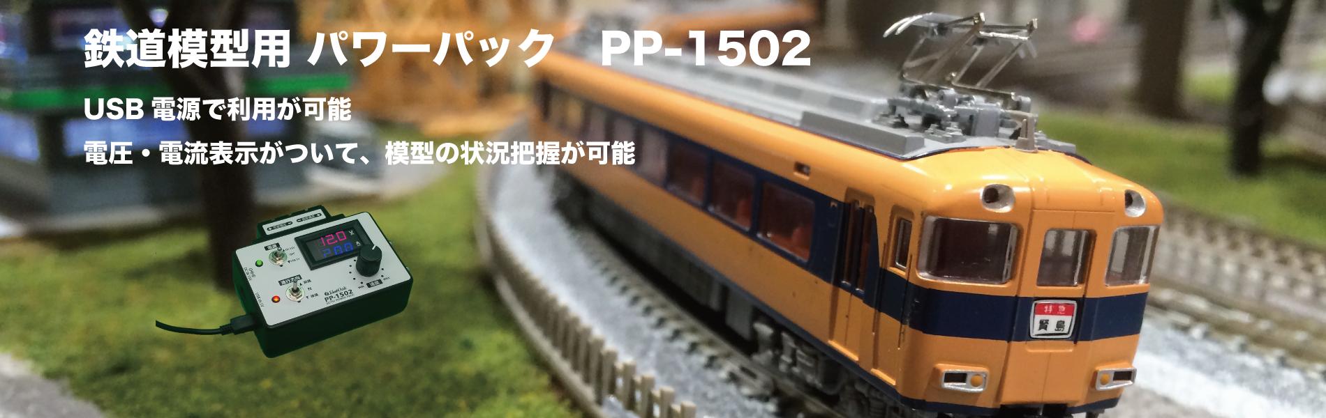 鉄道模型用パワーパック(PP-1502)